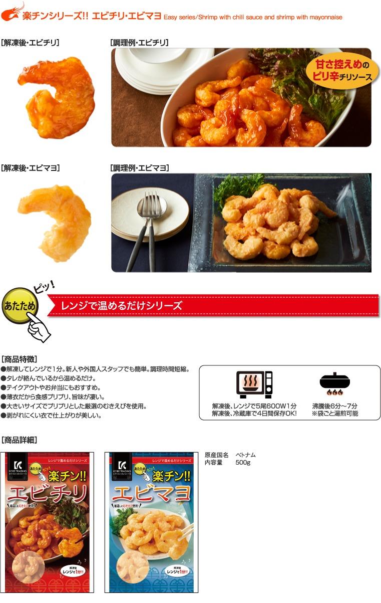 楽チンシリーズ!! エビチリ・エビマヨ